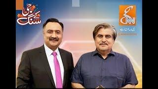 G Kay Sang with Jamal Shah | Mohsin Bhatti | GNN | 04 Aug 2019