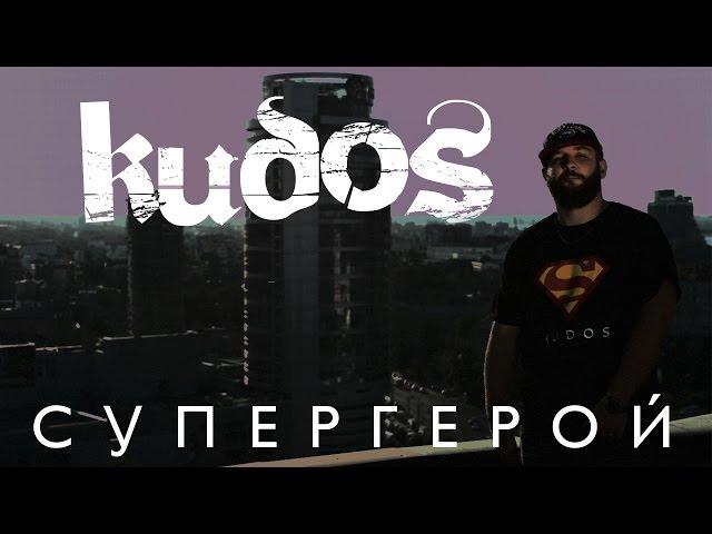 KUDOS - Супергерой (2016)