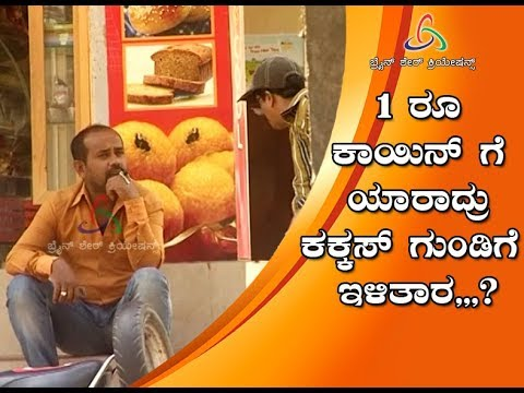 Kuribond - 53 | Kuri Took 1 Rupee Coin From Gutter | Funny Video