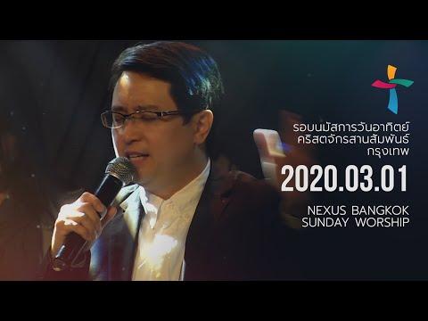Nexus Bangkok 2020/03/01