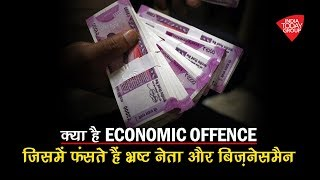 What is Economic Offence जिसमें फंसते हैं Corrupt Politicians और Businessmen