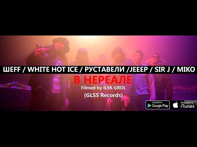 Sir J, Руставели, White Hot Ice, Шeff, Jeeep - В Нереале (2016)