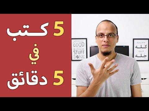 خمس كتب في خمس دقائق! - علي وكتاب