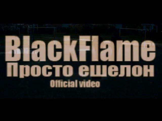 BlackFlame - Просто ешелон (2015) (2015)
