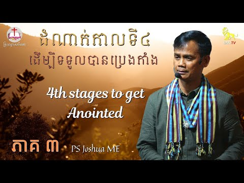 ( )  4 of 4 stages to get Anointed (Part 3)