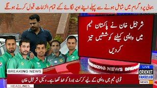 Sharjeel Khan decides to undergo PCB's rehabilitation program || Cricket Fans Club