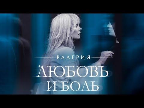 Валерия - Любовь и боль (Премьера клипа, 2018) - UC8ctItMhn_FNS1c301_Q-zA