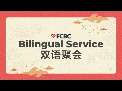FCBC Bilingual Service  (12 February)