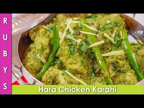 Green Chicken Karahi Hara Chicken ka Salan Recipe in Urdu Hindi  - RKK