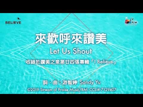Let Us Shout MV - (24) I Believe []