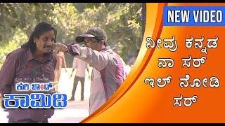 Kuribond - 103 |ನೀವು ಕನ್ನಡ ನ ಸರ್ ಇಲ್ ನೋಡಿ ಸರ್ | | New Kuribond Video|