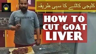 How To Cut Kaleji | Kaleji cutting | Bakra Eid Special | How to Cut Goat Liver | Bakre ki Kaleji
