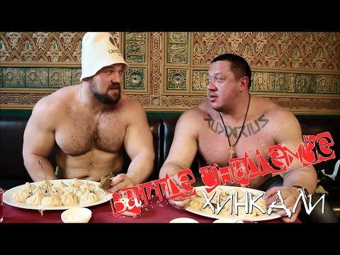 Заруба по поеданию 2,25 кг хинкали [Хинкали Battle Challenge #2] - UCkrbi2bmw7DQuuC8k4TP-QA