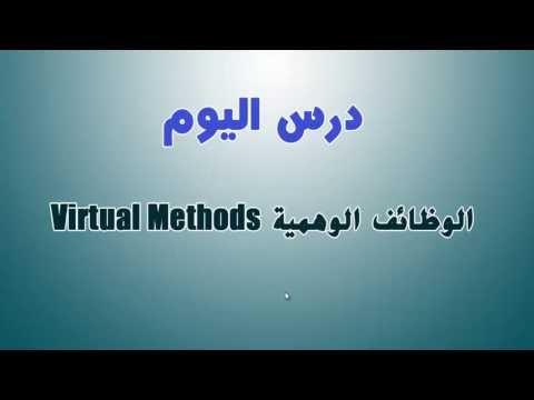 24. البرمجة الكائنية OOP – الدوال الوهمية Virtual Methods وإعادة التعريف Overriding