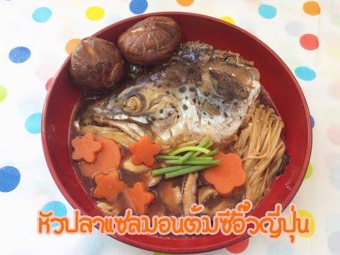 ทำอาหารง่ายๆที่บ้าน หัวปลาแซลมอนต้มซีอิ๊วญี่ปุ่น By FoodSter