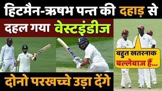 India Vs West Indies | Rohit Sharma और Rishabh Pant के सामने नहीं टिकेंगे वेस्टइंडीज के गेंदबाज