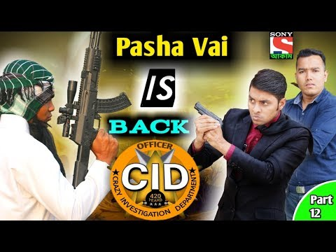 দেশী CID বাংলা PART 12 | Pasha Vai Is Back | Comedy Video Online | Bangla Funny Video 2019