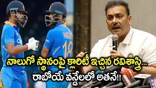 Ravi Shastri Names Shreyas Iyer As His Preferred No.4 Option || Oneindia Telugu