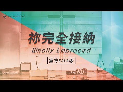 No.23 / Wholly EmbracedKala MV -  ft.