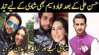 Imad Waseem Finally Exposed His Marriage Secret Plan