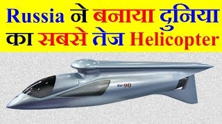 Russia ने बनाया दुनिया का सबसे तेज Helicopter (The Fastest Jet Helicopter)
