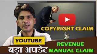 MANUAL CLAIM: Youtube Beginners Must Know This Copyright Policy Update July 2019 | YT Hindi Tips