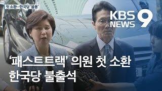 '패스트트랙' 의원 첫 소환…한국당 보이콧 속내는? / KBS뉴스(News)