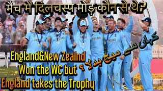 ENG wins Trophy, NZ hearts   Turning points in the Final   ENGvNZ   BolWasim  