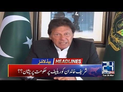 News Headlines | 4:00pm | 26 March 2019 | 24 News HD