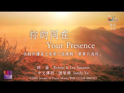 Your PresenceOKMV (Official Karaoke MV) -  (10)