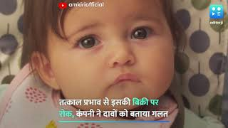 जॉनसन एंड जॉनसन के बेबी शैम्पू से कैंसर का खतरा, टेस्ट में फेल
