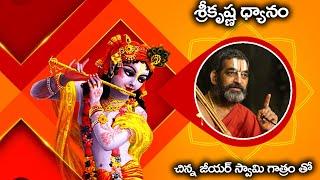 Sri Krishna Dhyanam-श्री कृष्णा ध्यानं-శ్రీ కృష్ణ ధ్యానం