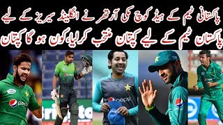 Who Is The New Pakistan T20,ODI Team Captain Vs England & World Cup / Mussiab Sports /