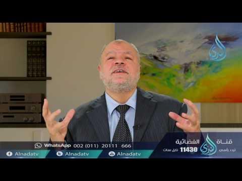 حديث : الدين النصيحة |ح7| الأربعون النووية | الدكتور عبد الحميد هنداوي
