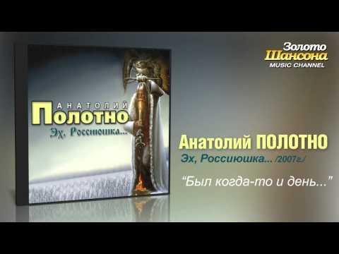 Анатолий Полотно - Был когда-то и день (Audio) - UC4AmL4baR2xBoG9g_QuEcBg