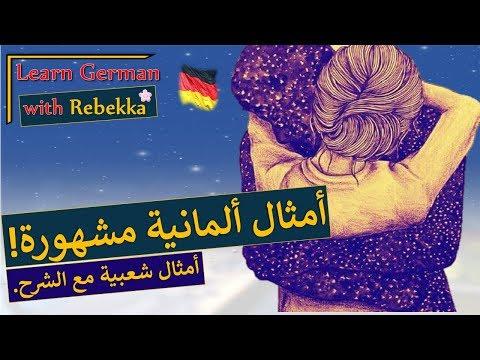 35 امثال وحكم مهم تحفظها في اللغة الألمانية  - تعلم اللغة الالمانية