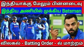 இந்தியாக்கு மேலும் பின்னடைவு - இந்திய அணியில் முக்கிய Batsman விலகல்   Batting Order - இல் மாற்றம்