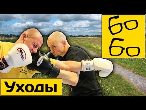 Уходы с линии атаки в профессиональном боксе — контратаки со смещением от Николая Талалакина - UC0kK-TB8aGArHenU1E9Wr9Q