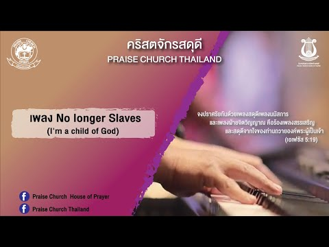 No longer Slaves (I'm a child of God) :