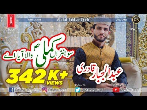 New Rabi-ul-Awal Naat 2018 - Sada Kamli Wala Aya Hai