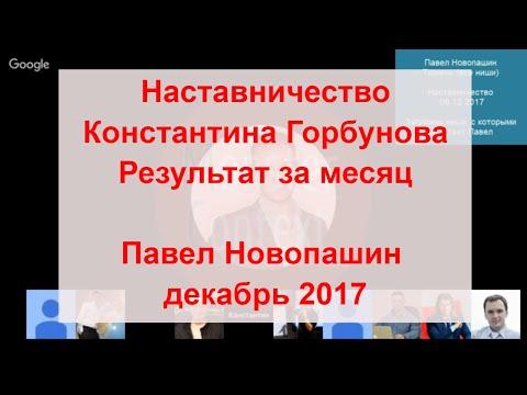Результат за месяц на Наставничестве Константина Горбунова, Павел Новопашин, декабрь 2017