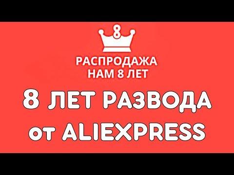 8 ЛЕТ РАЗВОДА от AliExpress… КОГДА ЭТО ЗАКОНЧИТСЯ?