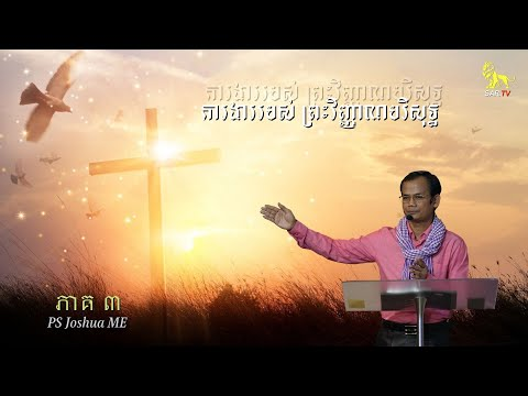 ( )  The Mission of The Holy Spirit (Part 3)