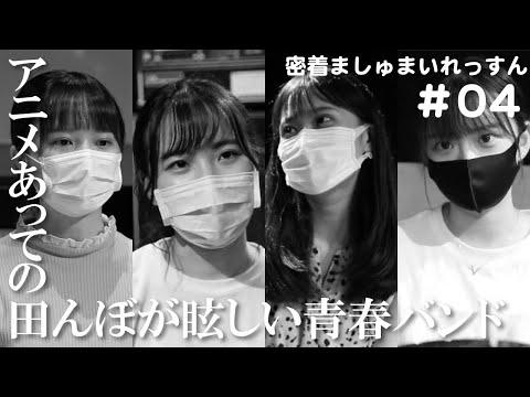 #04 アニメあっての田んぼが眩しい青春バンド【密着‼︎ましゅまいれっすん‼︎】