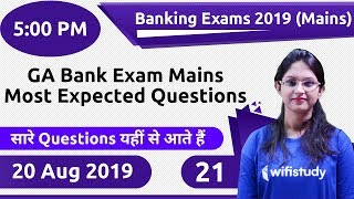 5:00 PM - Banking Exams 2019 (Mains) | GA Most Expected Questions (Day #21)