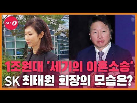 SK 최태원·노소영…1조원대 '세기의 이혼소송'