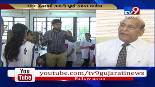 Gujarat: UGC orders universities to fill vacant places of professors in colleges within 100 days