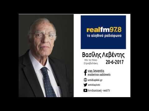 Βασίλης Λεβέντης / Με το Νίκο Στραβελάκη, Real FM / 20-6-2017