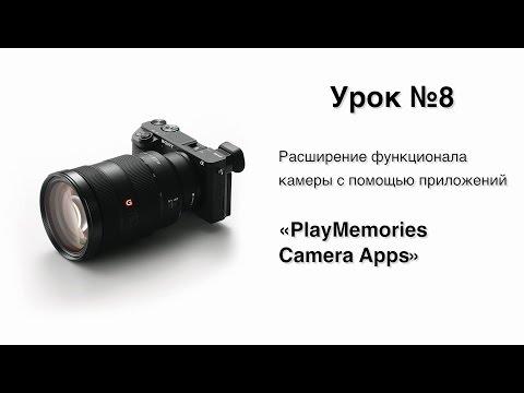 Альфа Мастерство | Урок 8 | Расширение функционала камеры с приложениями из PlayMemories Camera Apps