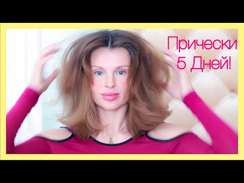 KatyaWORLD ТОП 5 причёсок на ходу